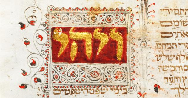 Old document with Hebrew characters